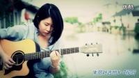 超级女声涂涂指弹吉他《女儿情》朱丽叶@超级女声资讯台