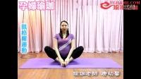 【瑜米之伽】孕妇骨盆疼痛  凯格尔运动舒缓