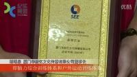 厦门华新忆上股交挂牌成功——上海纪实频道报道