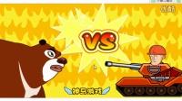 熊出没系列小游戏之光头强大战熊大!★卤肉解说★