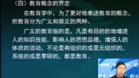 2016考研专硕教育硕士333教育综合强化班教育学原理(兰婷)04
