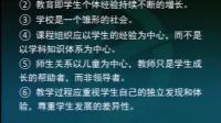 2016考研专硕教育硕士333教育综合强化班教育学原理(兰婷)03