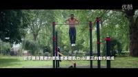 [囡仔翻译] 徒手健身或街头健身 - 我们改如何定义它?仅仅是一项体育运动?