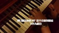 张伯轩现代钢琴与爵士钢琴演奏入门(3)——左手和弦音的选择