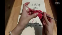 [SASA手工钩针教学】5针长卷针