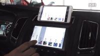 吉利远景车载系统展示 强大手机互联