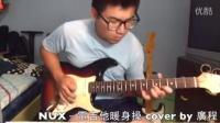 吉他暖身操 劉廣程 第一集 推弦