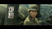 电影《百团大战》迎着炮火前进版预告片