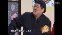 赵本山赵四刘小光小品搞笑大全《就差钱》