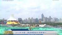 2015年中國—東盟博覽會在南寧舉行