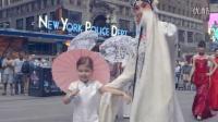 纽约时代广场 遇见中国—中华旗袍秀