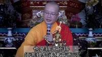 金刚经学记24[六祖寺]大愿法师_高清