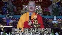 金刚经学记26[六祖寺]大愿法师_高清