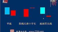 李小龙-K线技术实战技巧14_标清