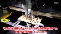 和西汉尼赛不同hanasert插件机生产不同产品视频集