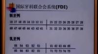 中国医科大学 口腔解剖生理学 20讲  视频全套q号【3053821478】