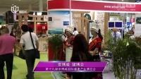 世博威2015第十九届健博会在沪举行!