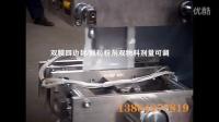 单福刚包装机械制造公司-双膜机器视频-粉剂颗粒双物料包装机
