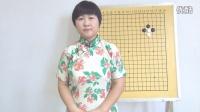 围棋家长课<二>解密中国围棋段位制度