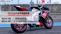 【机车新闻】aprilia RSV4 RF & TUONO V4 台湾发布会 重机摩托车试驾评测