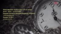 上海交响乐团室内乐: 梅西安 时间终结四重奏