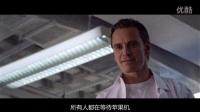 《史蒂夫·乔布斯》中文剧情预告片