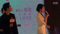 150922 第三种爱情 北京发布会 PART 5 宋承宪