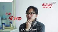 """《我是证人》曝制作特辑 杨幂挑战盲女 鹿晗""""死缠烂打""""朱亚文"""