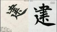 趙孟頫《仇鍔墓誌》002夫福建閩海道