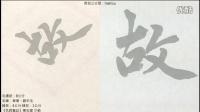 書法-趙孟頫《仇鍔墓誌》001有元故奉議大