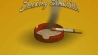 【平凡的小黑,不平凡的人生】第四集 论吸烟的重要性