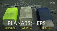 【MB-3D打印】全球最佳3D打印材料讲解