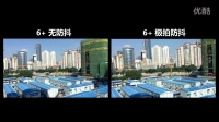 iPhone6s Plus 光学视频防抖 甩脂机评测 对比6 Plus+极拍 Musemage