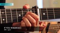【UG周五吉他讲堂】第2期——Big Bang If you 吉他教学2/3