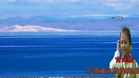 大美青海 青藏高原风景 草原歌曲联唱 青海湖  美女 高原风光 青_标清