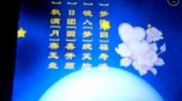 中秋节快乐(二)