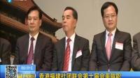 福建卫视新闻20150927香港福建社团联会第十届会董就职