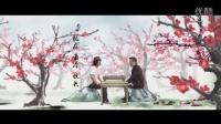 黃渤、左小祖咒《夏洛特煩惱》主題曲MV《一剪梅》