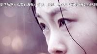 以情为囚MV(《伪装者》明台&曼丽)【禁止二次上传】