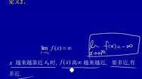 010703  无穷大的定义及例子