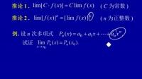 010801  函数极限的四则运算法则及应用举例