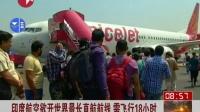 印度航空欲开世界最长直航航线 需飞行18小时 看东方 150929