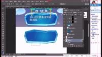 【2015..6.3】Photoshop,illustrator,A视频教程 UI-游戏界面1