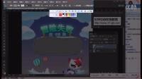 【2015..6.3】Photoshop,illustrator,A视频教程 UI-游戏界面 下1