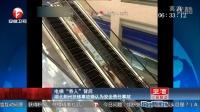 """电梯""""吞人""""背后 湖北荆州扶梯事故确认为安全责任事故 超级新闻场 20150729 高清版_超清"""
