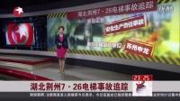 湖北荆州7·26电梯事故追踪:安良百货工作人员——事发时电梯没坏 子午线 150728_超清