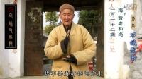 陈大惠-向师父求教02不识圣贤