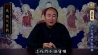 陈大惠-向师父求教03全心全意为众生服务