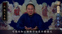 陈大惠-向师父求教06代众生苦
