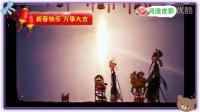 青海灯影戏:花园会(上)_201510012049